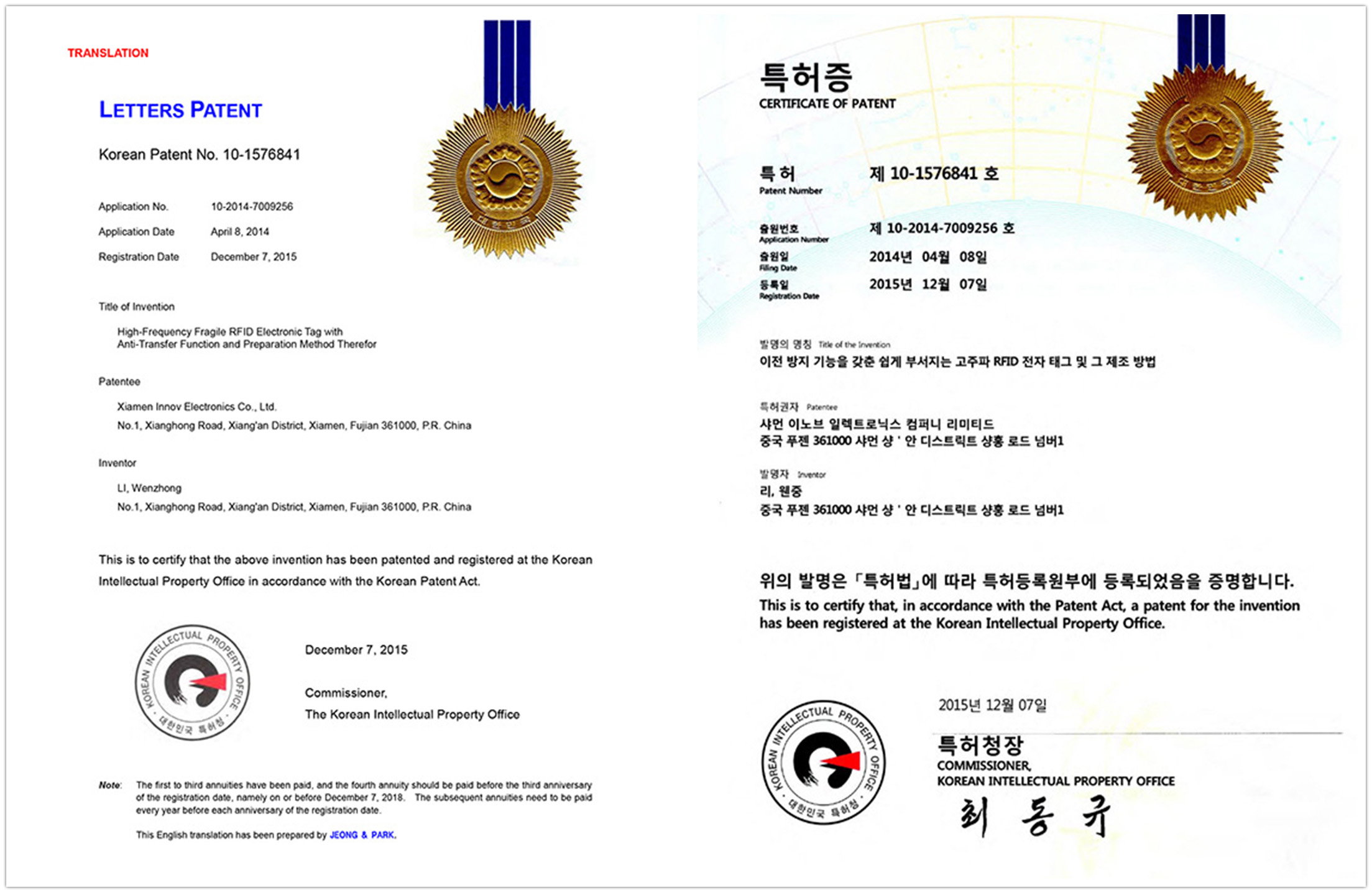 Anti-counterfeiting non-transfer RFID tag label patent in Korea.jpg