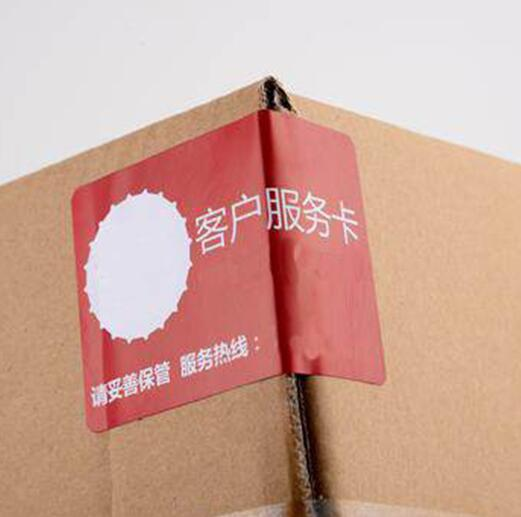 Self adhesive tamper proof RFID consumables label sticker